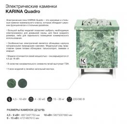 Электрическая печь KARINA Quadro 12 Змеевик до 16 м3
