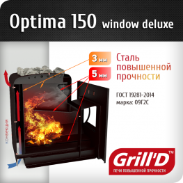 Optima 150 window deluxe до 15 м3